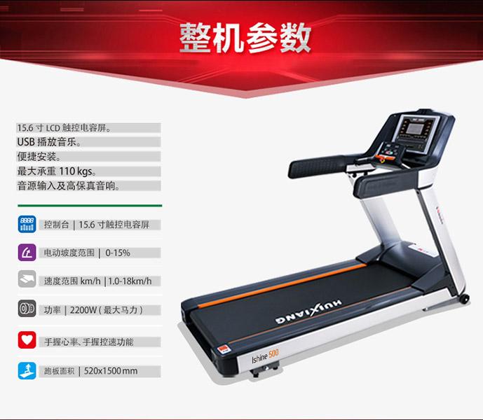 Ishine500商用跑步机3.jpg